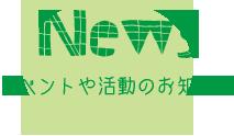 News-お知らせ